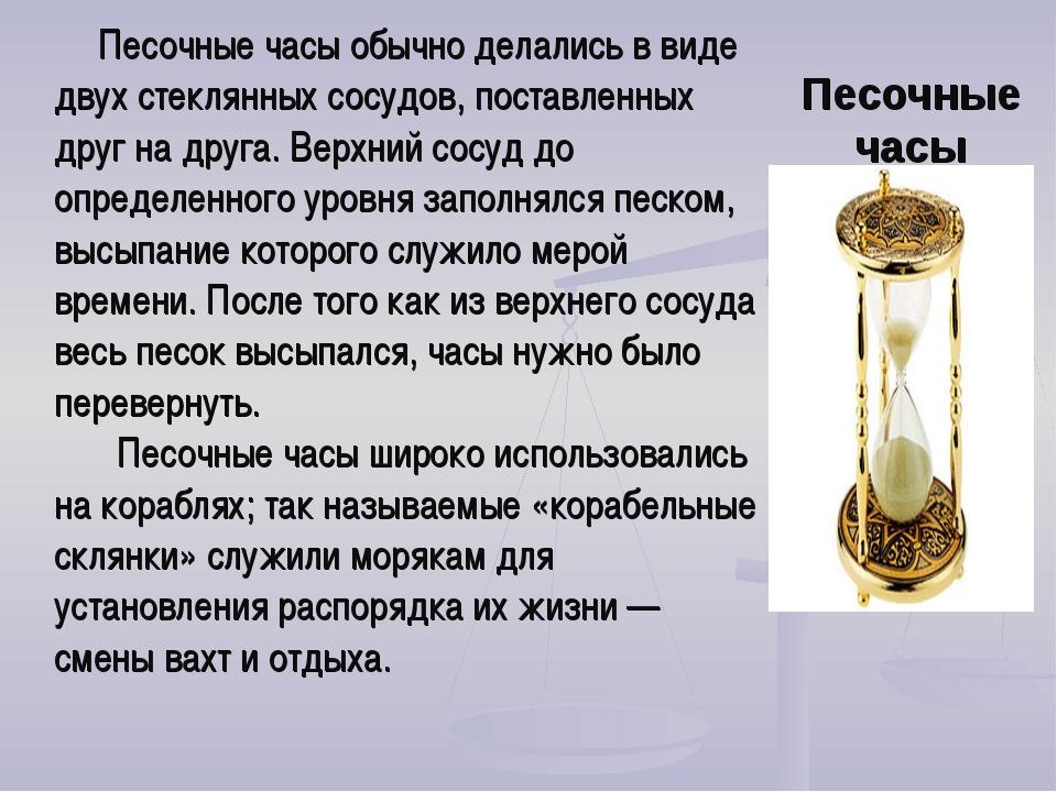 Песочные часы обычно делались в виде двух стеклянных сосудов, поставленных д...