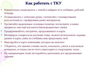 Как работать с ТКУ Внимательно ознакомьтесь с темой и найдите её в учебнике,