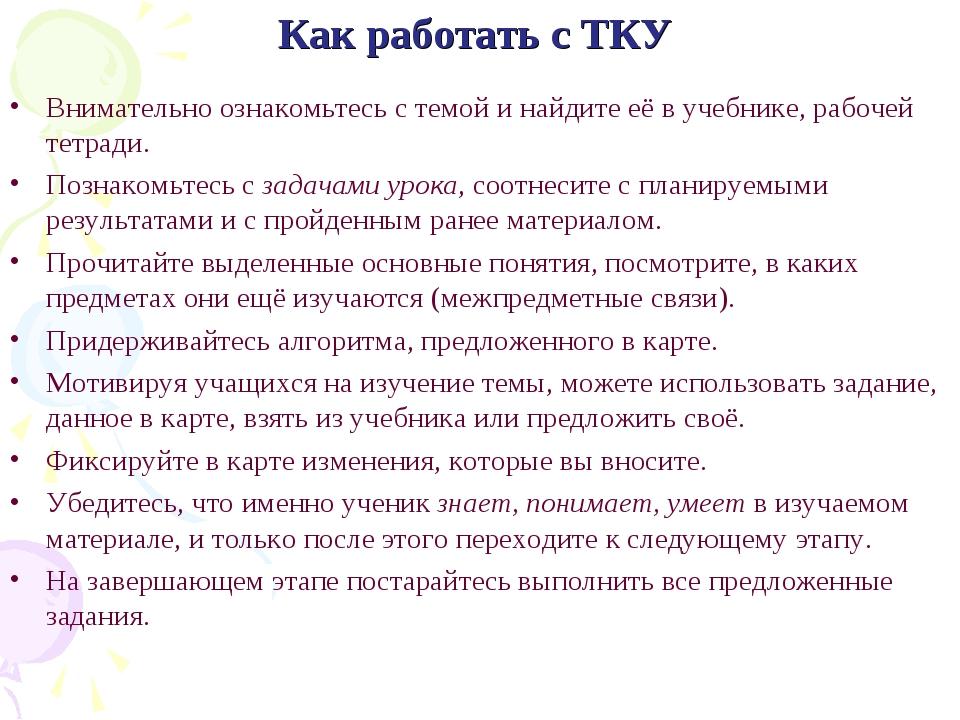 Как работать с ТКУ Внимательно ознакомьтесь с темой и найдите её в учебнике,...