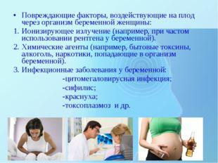 Повреждающие факторы, воздействующие на плод через организм беременной женщин