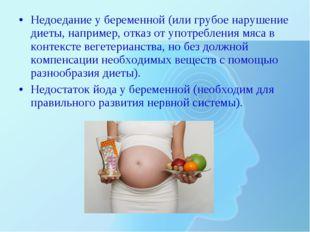 Недоедание у беременной (или грубое нарушение диеты, например, отказ от употр