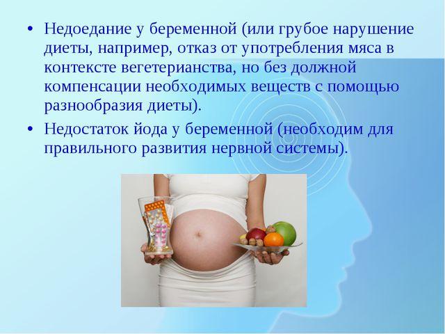 Недоедание у беременной (или грубое нарушение диеты, например, отказ от употр...