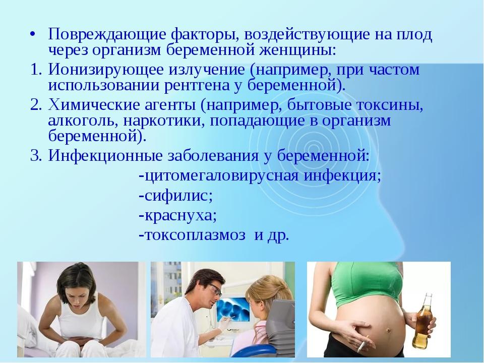 Повреждающие факторы, воздействующие на плод через организм беременной женщин...