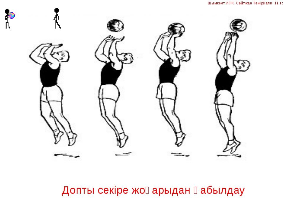 Допты секіре жоғарыдан қабылдау Шымкент ИПК Сейтжан Темірғали 11 топ