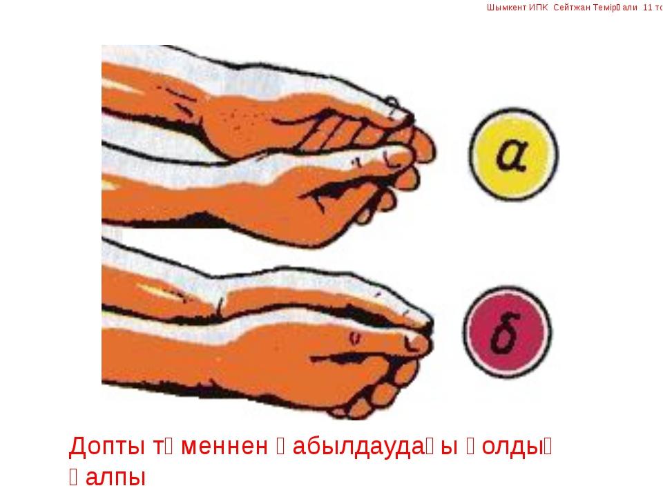 Допты төменнен қабылдаудағы қолдың қалпы Шымкент ИПК Сейтжан Темірғали 11 топ