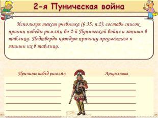Причины побед римлянАргументы _____________________ _____________________ __