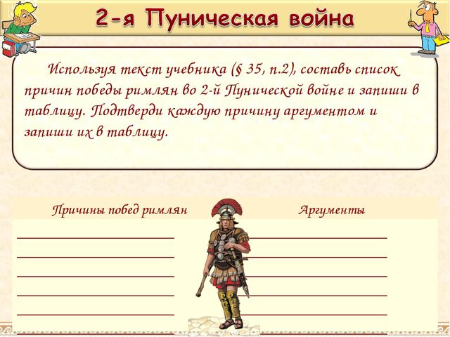 Причины побед римлянАргументы _____________________ _____________________ __...