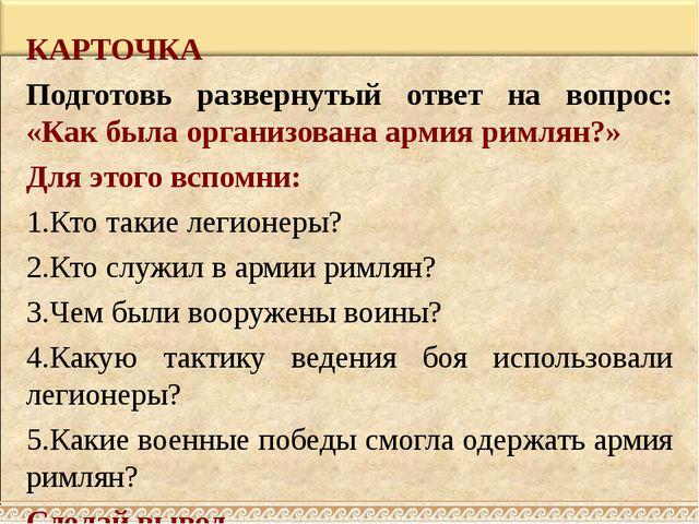 КАРТОЧКА Подготовь развернутый ответ на вопрос: «Как была организована армия...