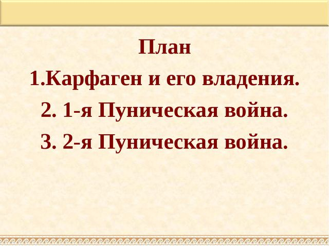 План 1.Карфаген и его владения. 2. 1‑я Пуническая война. 3. 2‑я Пуническая во...
