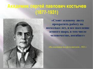 Академик сергей павлович костычев (1877-1931) «Стоит зеленому листу прекратит