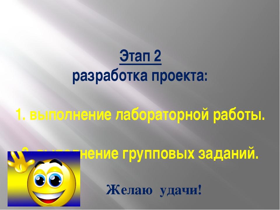 Этап 2 разработка проекта: 1. выполнение лабораторной работы. 2. выполнение г...