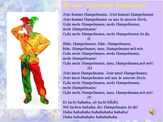"Песенка ""Jetzt kommt Hampelmann"" I Jetzt kommt Hampelmann. Jetzt kommt Hamp..."