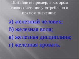 18.Найдите пример, в котором словосочетание употреблено в прямом значении: а)