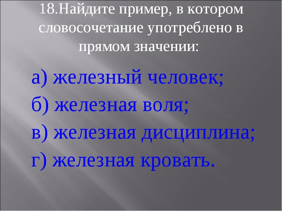 18.Найдите пример, в котором словосочетание употреблено в прямом значении: а)...