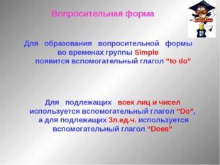 Вопросительная форма Для образования вопросительной формы во временах группы