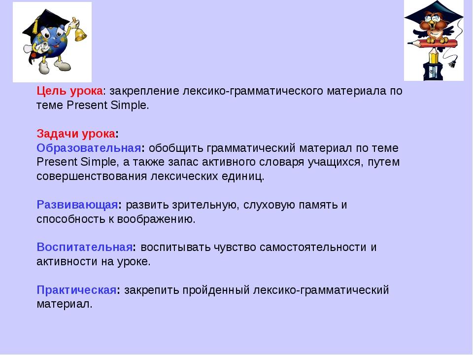 Цель урока: закрепление лексико-грамматического материала по теме Present Sim...