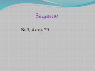 Задание № 3, 4 стр. 79
