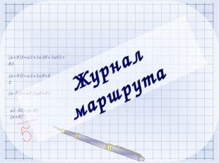 a2-в2=(a-в)(a+в) (a-в)2=a2-2aв+в2 (a+в)2=a2+2aв+в2 (a+в)3=a3+3a2в+3aв2+в3 Жу