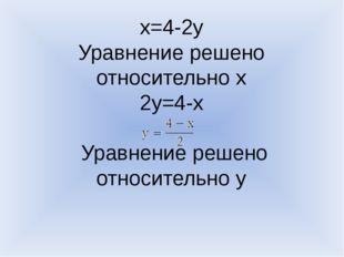 x=4-2y Уравнение решено относительно x 2y=4-x Уравнение решено относительно y