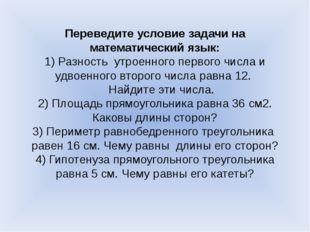 Переведите условие задачи на математический язык: 1) Разность утроенного перв