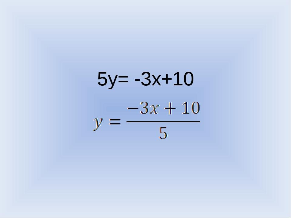 5y= -3x+10