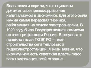Большевики верили, что социализм докажет свое превосходство над капитализмом