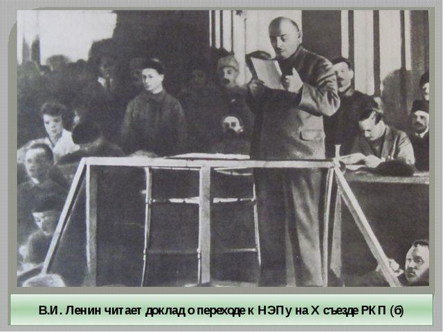 В.И. Ленин читает доклад о переходе к НЭПу на Х съезде РКП (б)