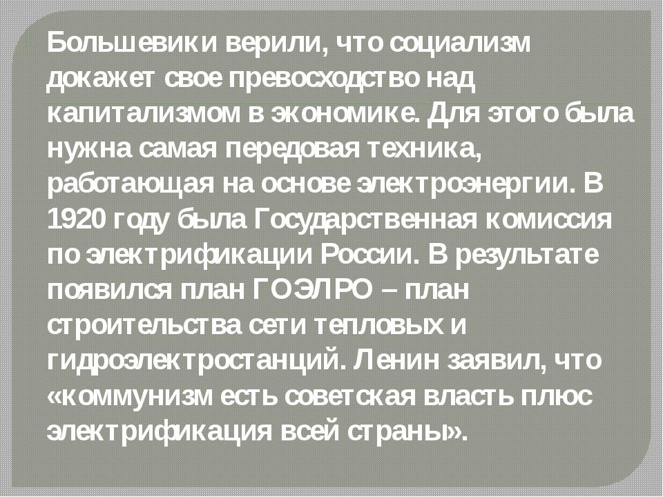 Большевики верили, что социализм докажет свое превосходство над капитализмом...