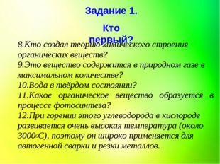 8.Кто создал теорию химического строения органических веществ? 9.Это веществ