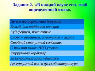 Задание 2. «В каждой науке есть свой определенный язык». Не все то аурум, что