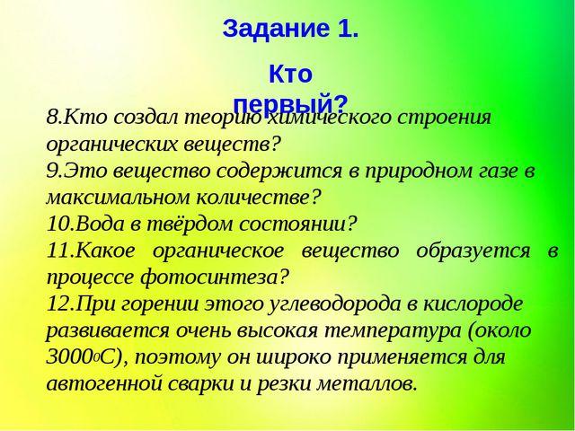 8.Кто создал теорию химического строения органических веществ? 9.Это веществ...