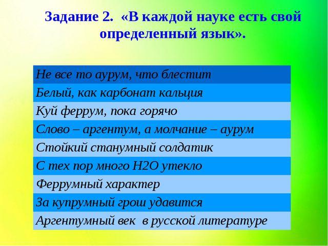 Задание 2. «В каждой науке есть свой определенный язык». Не все то аурум, что...