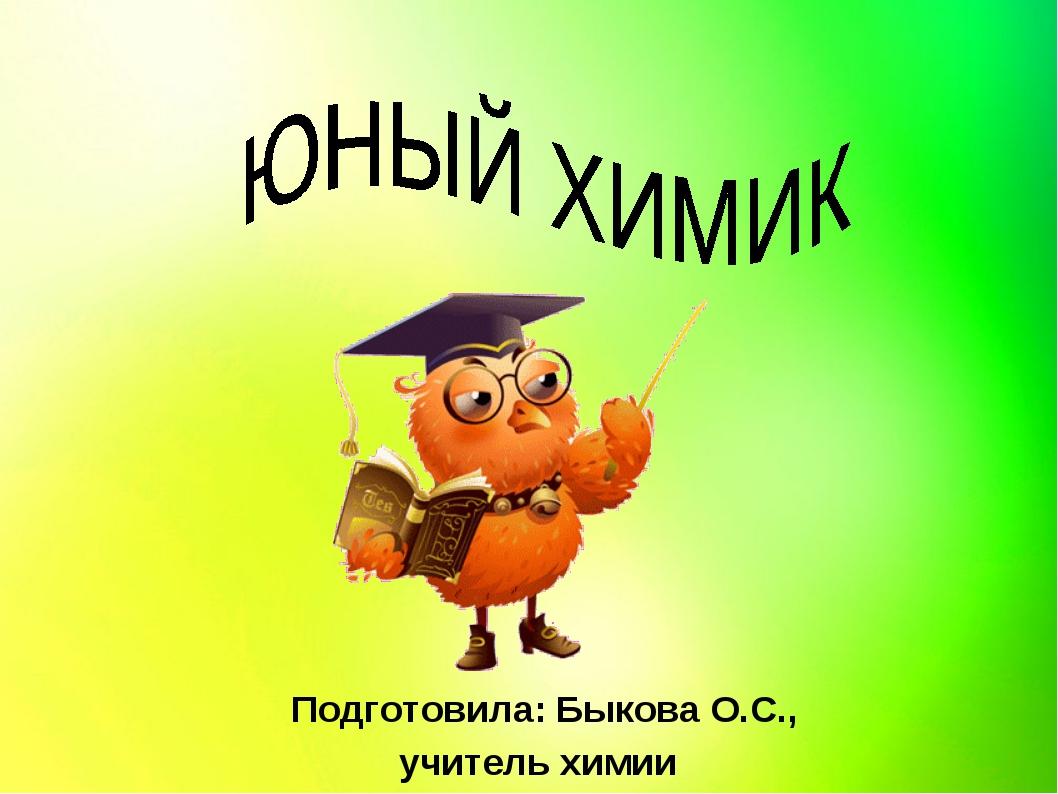 Подготовила: Быкова О.С., учитель химии