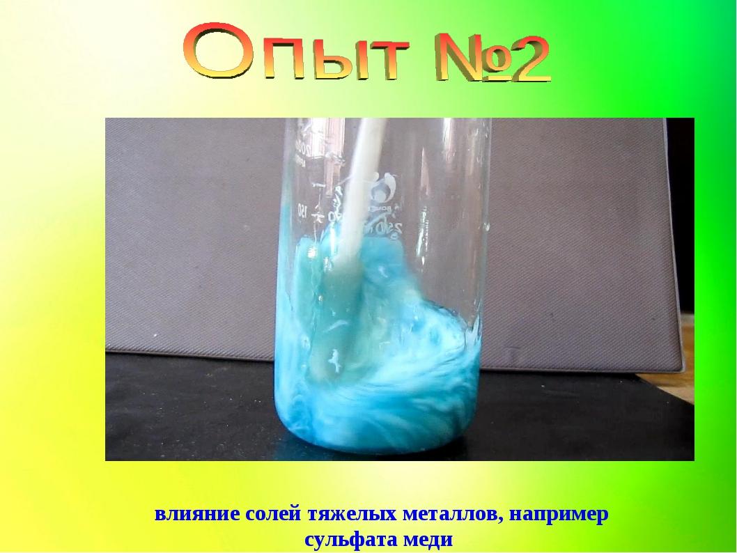 влияние солей тяжелых металлов, например сульфата меди