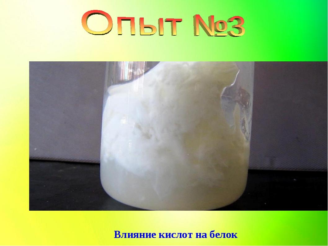 Влияние кислот на белок