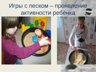 Игры с песком – проявление активности ребёнка