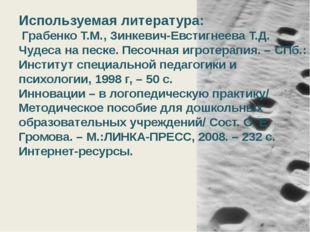 Используемая литература: Грабенко Т.М., Зинкевич-Евстигнеева Т.Д. Чудеса на п