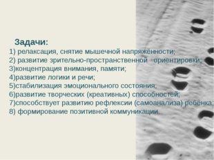 Задачи: 1) релаксация, снятие мышечной напряжённости; 2) развитие зрительно-