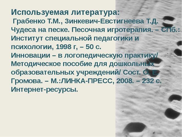 Используемая литература: Грабенко Т.М., Зинкевич-Евстигнеева Т.Д. Чудеса на п...