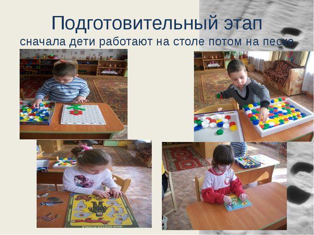 Подготовительный этап сначала дети работают на столе потом на песке