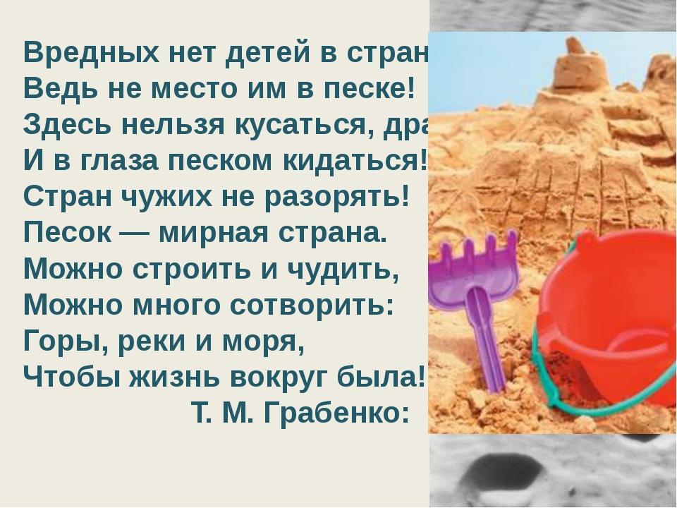 Вредных нет детей в стране — Ведь не место им в песке! Здесь нельзя кусаться,...