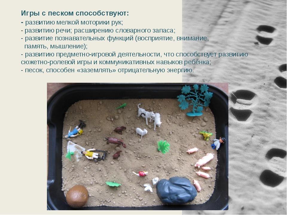 Игры с песком способствуют: - развитию мелкой моторики рук; - развитию речи;...