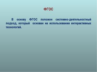 ФГОС В основу ФГОС положен системно-деятельностный подход, который основан на