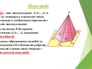 Пирамида Пирамида – это многоугольник А1А2…Аn и точка P, не лежащая в плоскос