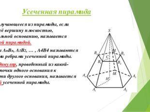 Усеченная пирамида Тело, получающееся из пирамиды, если отсечь её вершину пло