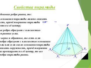 Свойства пирамиды Если все боковые ребра равны, то: 1) Около основания пирами