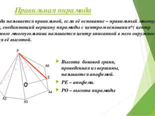 Правильная пирамида Пирамида называется правильной, если её основание – прави