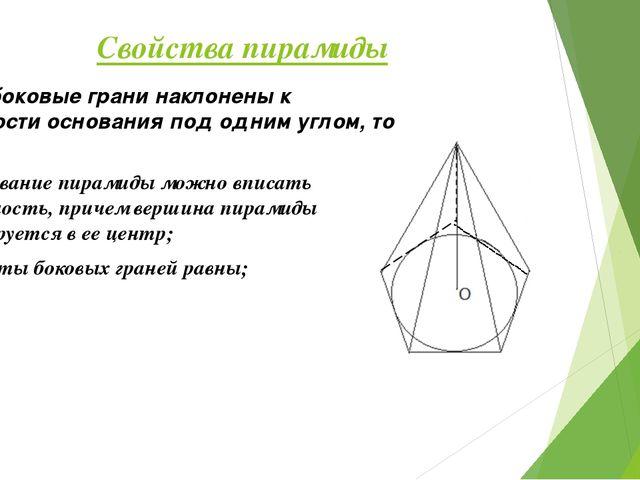 Свойства пирамиды Если боковые грани наклонены к плоскости основания под одни...