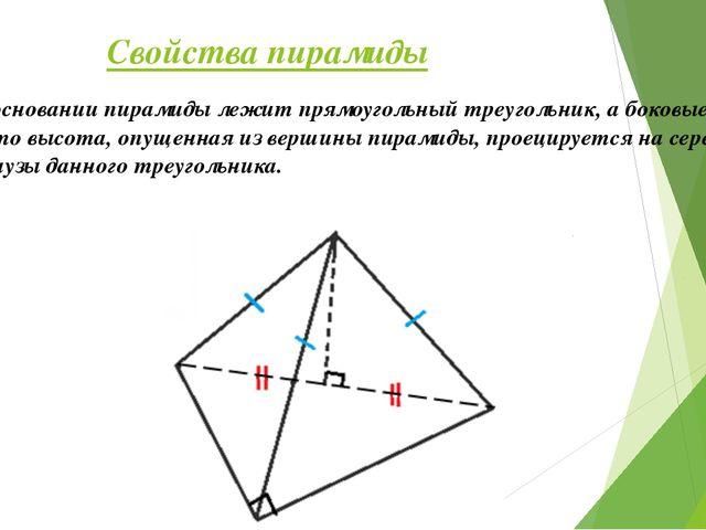 Свойства пирамиды Если в основании пирамиды лежит прямоугольный треугольник,...