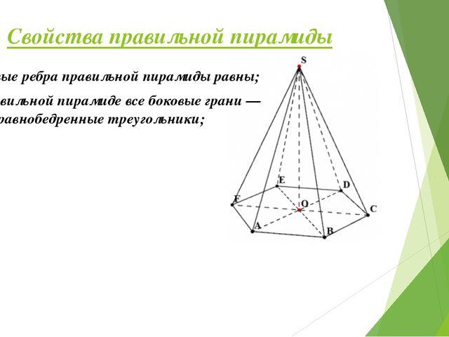 Свойства правильной пирамиды 1) Боковые ребра правильной пирамиды равны; 2) В...